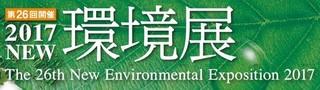 環境展.jpg